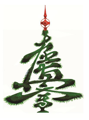 Kyokushin Christmas tree